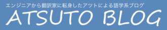 アツトブログ