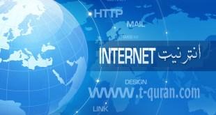 انټرنيټ  Internet