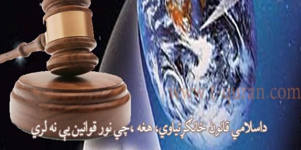 اسلامي قانون لپاره