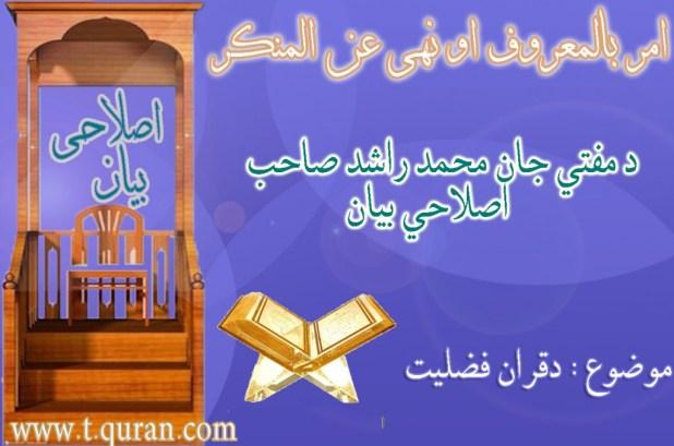 جان محمد
