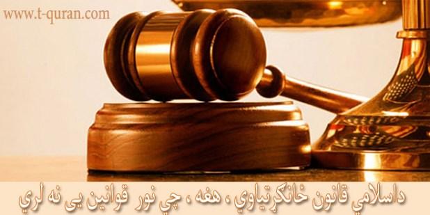 اسلامی قانون