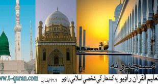 مسجدونه