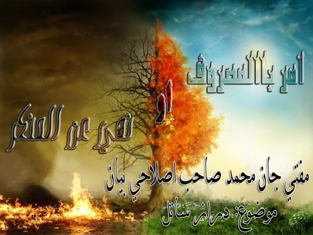مفتي جان محمد صاحب بیان
