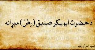 د حضرت ابوبکر صدیق (رض) مېړانه!