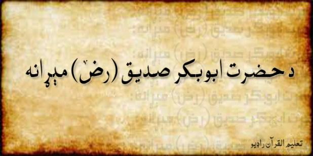 د حضرت ابوبکر صدیق (رض) مېړانه
