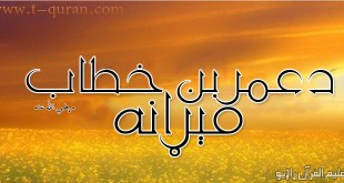 د حضرت عمر بن خطاب (رض) مېړانه!