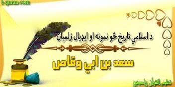 2سعد بن ابي وقاص
