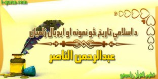 9عبدالرحمن الناصر