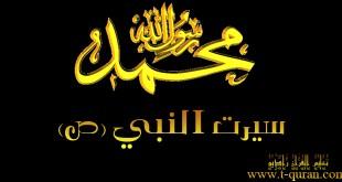 دبحران غزا او د دزيد بن حارثة  سرية