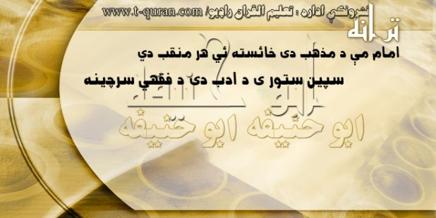 ترانه امام ابو حنیفه