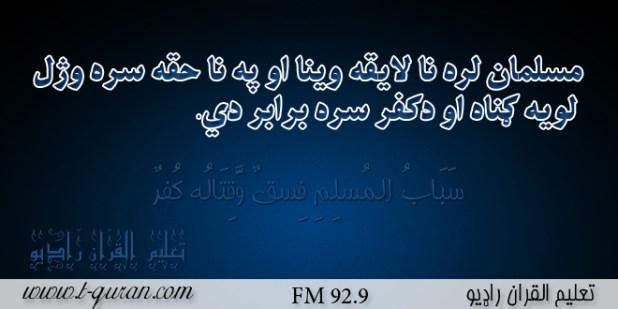 مسلمان لره نا لايقه وينا او په نا حقه سره وژل لويه ګناه او دکفر سره برابر دی.