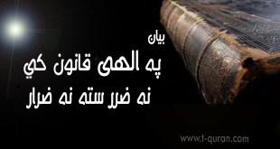 بیان- په الهي قانون کي نه ضرر سته نه ضرار