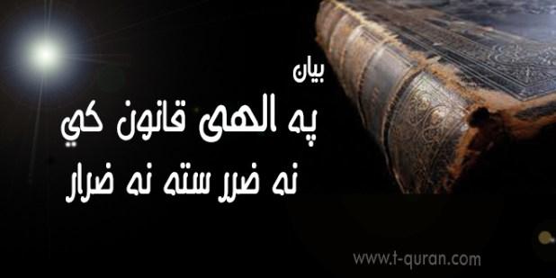 په الهي قانون کي نه ضرر سته نه ضرار