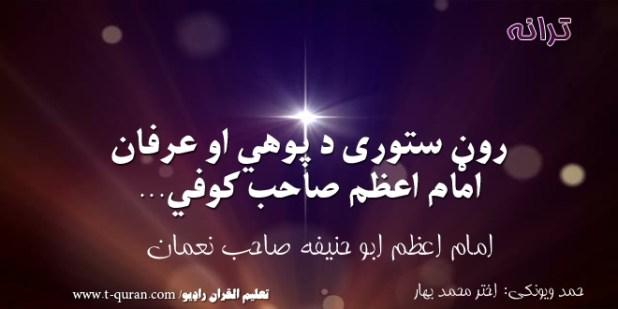 امام اعظم ابو حنیفه صاحب نعمان
