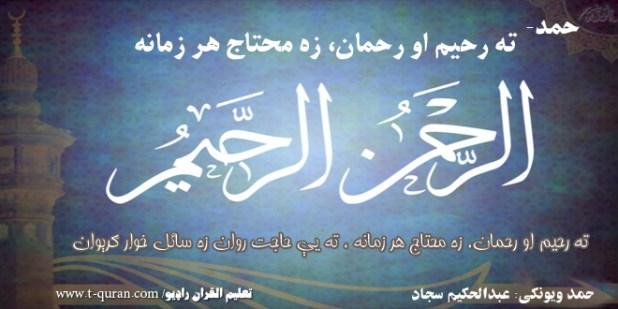 حمد ته رحیم ته رحمان۱
