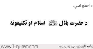 د حضرت بلال (رض) اسلام او تکليفونه