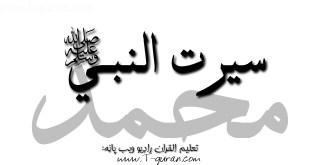 سیرت النبي ﷺ دوه دېرشمه خپرونه