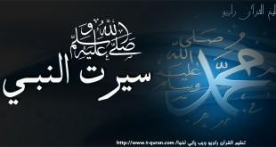 سیرت النبي ﷺ آته دېرشمه خپرونه