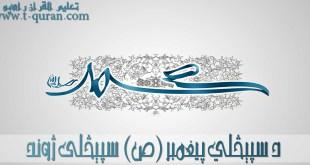 رسول الله ﷺ مدينې ته ورسېدئ
