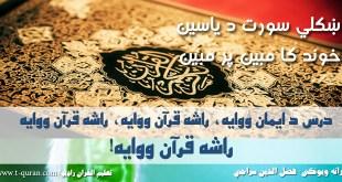 ترانه: درس د ایمان ووایه، راشه قرآن ووایه، راشه قرآن ووایه!