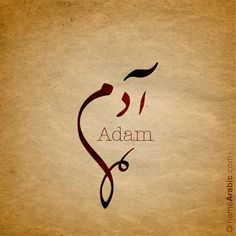 This is an Arabic Calligraphy by Nihad Nadam
