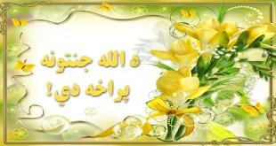 د الله جنتونه پراخه دي