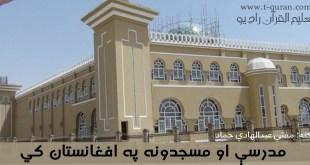 مدرسې او مسجدونه په افغانستان کي