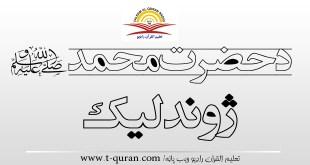 د حضرت محمد صلی الله علیه وسلم ژوند لیک
