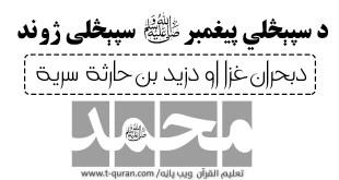 دبحران غزا او د زيد بن حارثة سرية