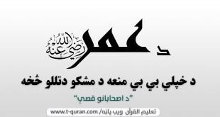 د عمر رضی الله عنه د خپلي بي بي منعه د مشکو دتللو څخه