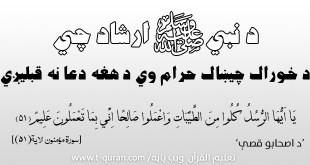 د نبيﷺارشاد چي د خوراک چيښاک حرام وي د هغه دعا نه قبليږي