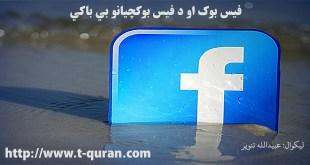 فیس بوک او د فیس بوکچیانو بي باکي