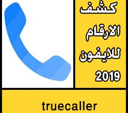 تحميل دليل التليفون المنزلى أو الارضى المصرية للاتصالات