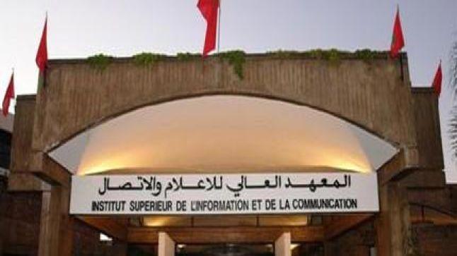 مباراة ولوج المعهد العالي للإعلام والاتصال