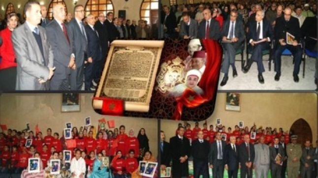 أكاديمية جهة مكناس تافيلالت تحتفل بذكرى تقديم عريضة المطالبة بالاستقلال