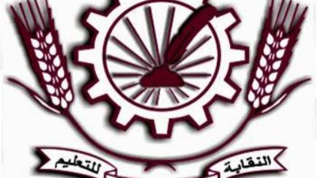 الفدش: جديد لقاء النقابات الخمس بوزير التربية الوطنية يوم 6 مارس 2014