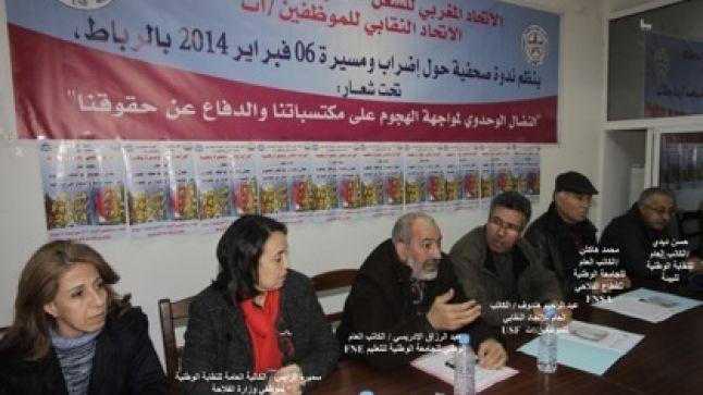 تصريح صحفي بمناسبة الندوة الصحفية حول الإضراب الوطني ليوم الخميس 6 فبرير