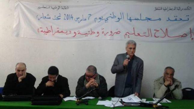 كلمة علال بلعربي في اجتماع المجلس الوطني للنقابة الوطنية للتعليم