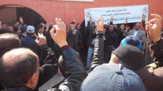 اعتصام المكتب الإقليمي للجامعة الوطنية لموظفي التعليم بجرسيف ووقفة بتاونات