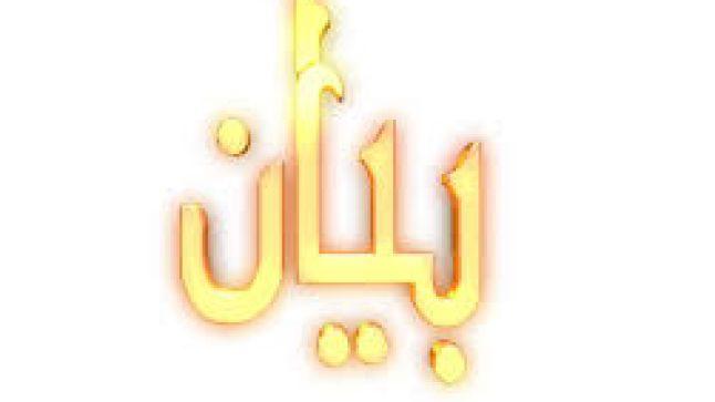 بيان مجلس نقابة مفتشي التعليم بجهة دكالة عبدة