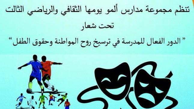 يوم ثقافي ورياضي بمجموعة مدارس ألمو