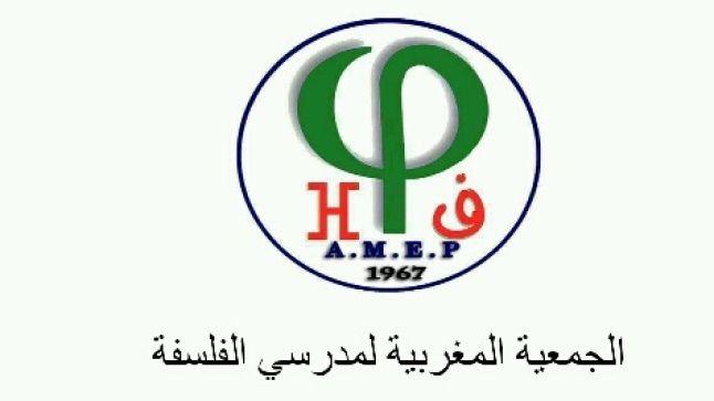 الجمعية المغربية لمدرسي الفلسفة ترد على بلاغ بنكيران
