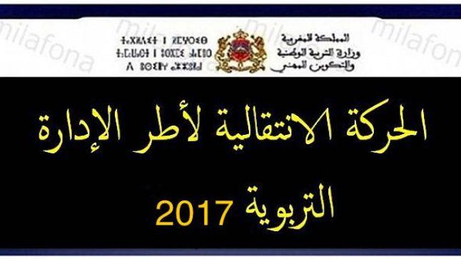 مذكرة الحركة الانتقالية الإدارية 2017