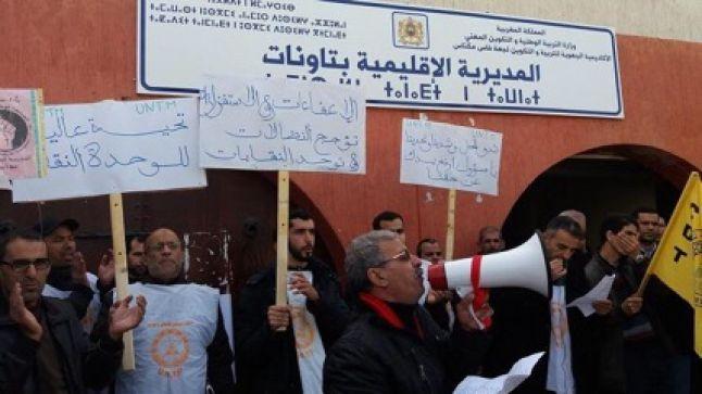 تاونات: وقفة للنقابات والهيئات التعليمية استنكارا لقرارات الإعفاءات التي طالت مجموعة من الاطر وطنيا