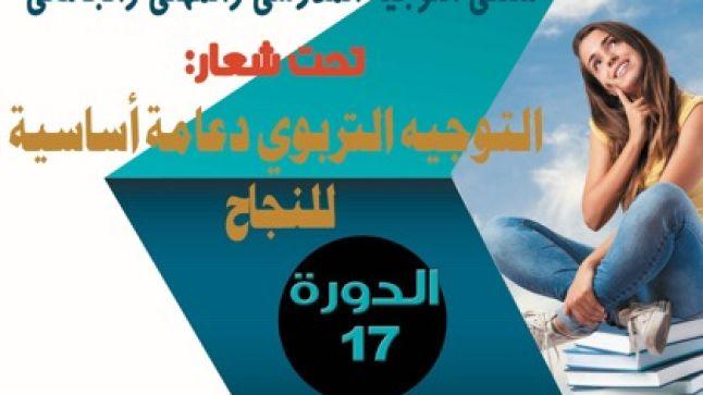 الدورة 17 لملتقى التوجيه المدرسي و الجامعي و المهني بورزازات