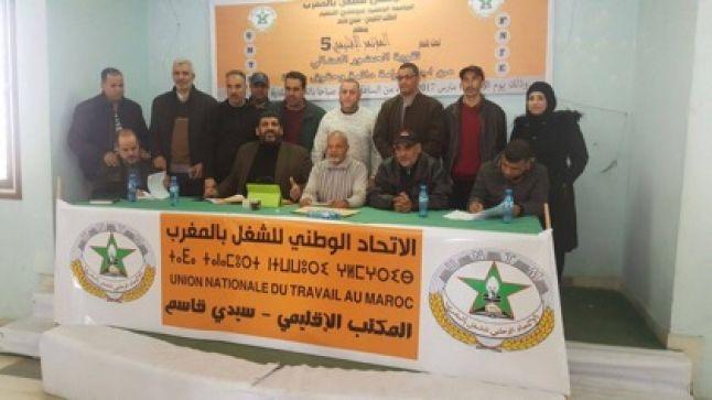 سيدي قاسم: انتخاب الأستاذ فؤاد الأزهر كاتبا إقليميا للجامعة الوطنية لموظفي التعليم