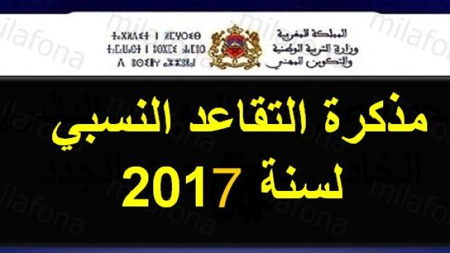 مذكرة أكاديمية بخصوص التقاعد النسبي لسنة 2017