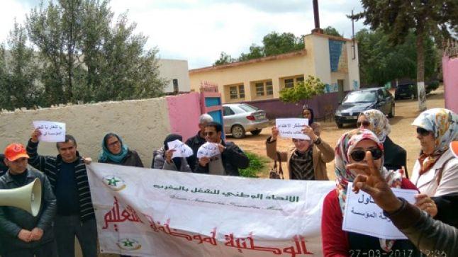 ويسلان مكناس: وقفة احتجاجية ضد تعنيف أستاذة بمدرسة عمر الخيام