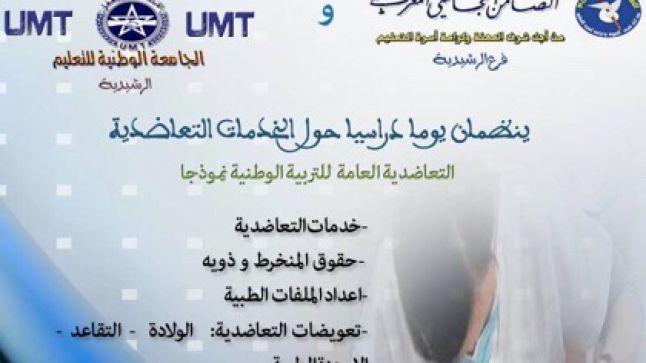 الرشيدية: الاتحاد المغربي للشغل و التضامن الجامعي ينظمان يوما دراسيا حول الخدمات التعاضدية