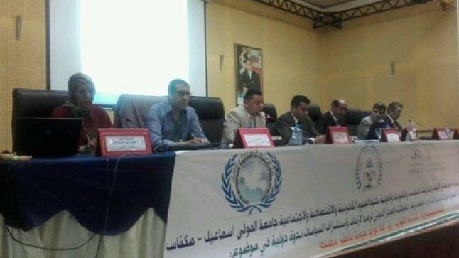 """التقرير الختامي للندوة الدولية """"هيئة رجال التعليم في التشريع المغربي: في أفق إخراج مدونة لتأطير مهنتهم"""" مع التوصيات"""